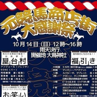 大鳥神社で行うお祭り元競まつり(元競馬商店街大感謝祭)