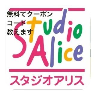 スタジオアリス  撮影料半額クーポン ★初めての方限定