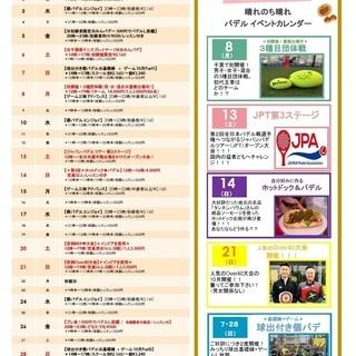 🎾パデル🎾10月イベントカレンダー!