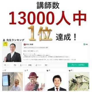 婚活ストレスゼロ❗️男の心を掴むコミュニケーション心理学【参加者全...