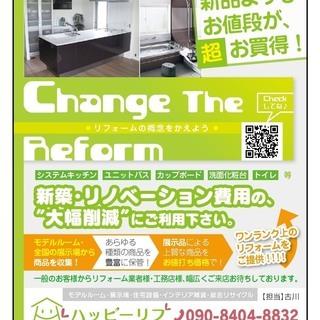 住宅展示場・モデルルーム展示品を使って新しい形のリフォームを‼︎