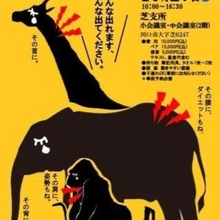 ☆1日カイロプラクティック&美容カイロエステティックスクール☆