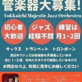 【まずは1曲からやってみよう】四日市で一緒にジャズバンドやりません...