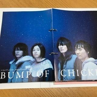 【BUMP OF CHICKEN】雑誌切り抜き