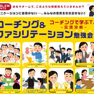 10月20日開催コーチング&ファシリテーション勉強会2(コーチング...