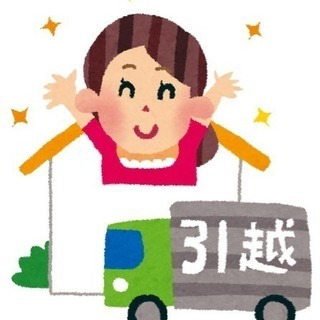 引っ越しや大きい荷物などは日本電通!