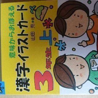 漢字イラストカード 3年生(上)