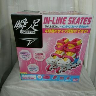 新品 瞬足 インラインスケート 5点セット