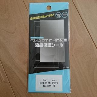 SHL24 液晶保護シール
