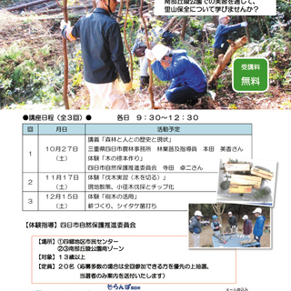 里山作り講座in南部丘陵公園(全3回)