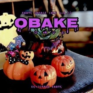 『バナルのガレージセール』vol.37  〜OBAKEなバナル &...
