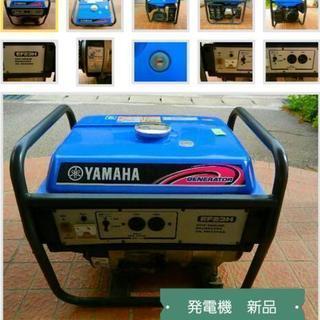 一旦出品中止◆新品 発電機 ヤマハ