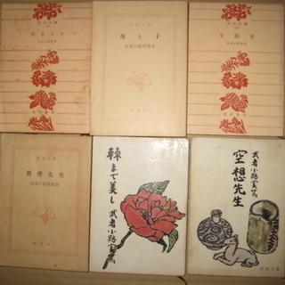 武者小路実篤 文庫本6冊