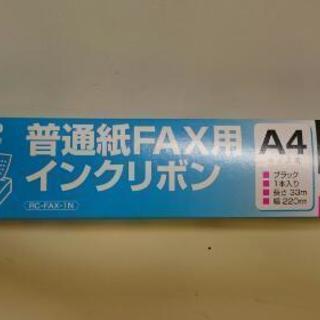 ファックスのインクリボン