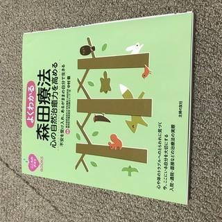 こころのクスリBOOKS よくわかる森田療法 心の自然治癒…