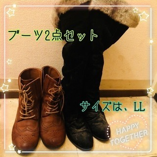 ≪2点セット≫ブーツ★LLサイズ