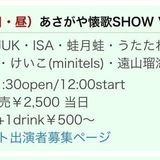 昭和歌謡ショー『あさがや懐歌SHOW Vol.16』