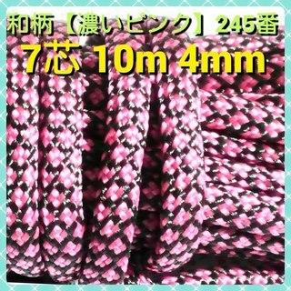 ★7芯 10m 4mm★和柄【濃いピンク】245番★手芸とアウト...