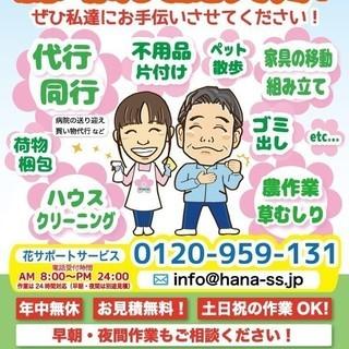 ❇️街の便利屋です❇️横浜市・藤沢市, 私達がお手伝い致します【...