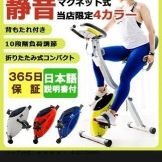 【取りに来て頂ける方】エアロバイク・フィットネスバイク