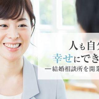 <11/8(木)福岡開催>結婚相談所を独立開業!無料セミナーのご案内