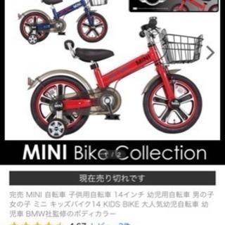 大幅値下げ! 自転車 子供用 MINI 新品未開封