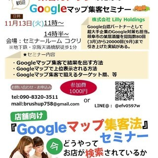 ★Googleマップ集客法★ 飲食店など店舗オーナー様のた…
