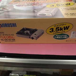 新品 ZOJIRUSHI 象印 カセットコンロ べんりさん GL-DC35-SB 3.5KW ポータブルコンロ 札幌 西岡店 - 札幌市