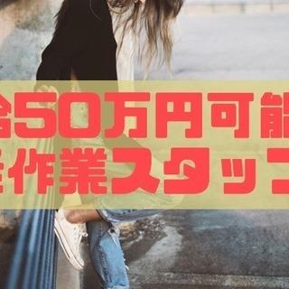 【入社祝い金20万円】軽作業・簡単なお仕事★