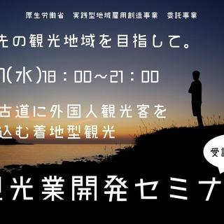 受講無料 11/15 一歩先の観光業へ  観光業開発セミナー