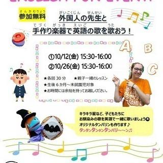【10/26(金)無料イベント】外国人の先生と手作り楽器で英語の歌...