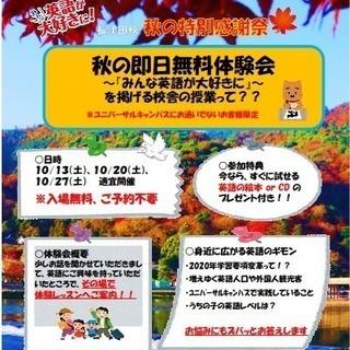 【10/13、20、27秋の特別感謝祭】 英会話レッスン無料体験会!