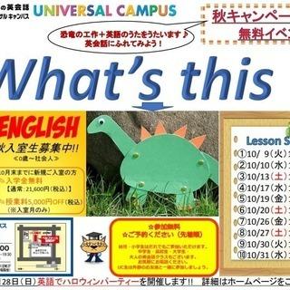 【秋キャンペーン 英会話無料イベント】What's this? 英...