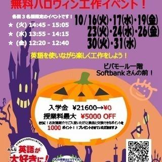 【無料英会話イベント】外国人の先生と英語でハロウィンの工作をしよう!