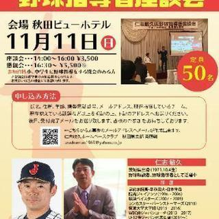 第2回  仁志敏久氏による野球指導者向け講習座談会  秋田中央地区開催