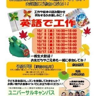 【英会話無料イベント】英語で工作をしよう!