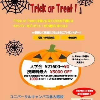 Trick or Treatでキャ...