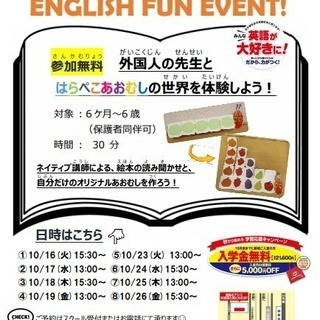【無料英会話イベント】外国人の先生とはらぺこあおむしの世界を体験しよう!