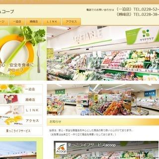 Aコープせみね店は宮城栗原で青果鮮魚精肉惣菜の他に雑貨販売も行います。