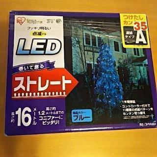 アイリス LED ストレート ブルー