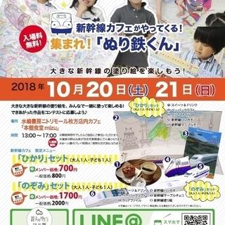 集まれ!「ぬり鉄くん」!~大きな新幹線の塗り絵を楽しもう!