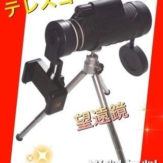 ✨最安✨ 三脚の台とスマートフォン撮影するクリップ付き携帯式単眼望遠鏡