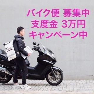 ⭐️⭐️バイク便 ライダー募集 支度金3万円プレゼントキャンペー...