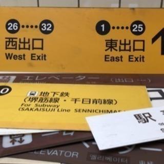 電車グッズ・時刻表・駅構内案内板・掘り出しモノ市