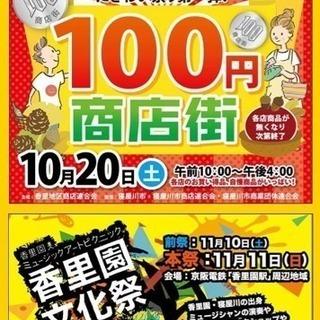 100円商店街&フリーマーケット開催!