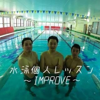 元全国トップスイマーが水泳教えます。
