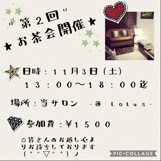 """スピリチュアル""""お茶会イベント""""第2弾開催決定!(*^▽^*)"""