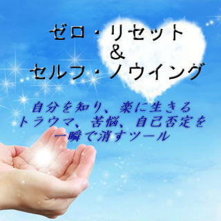 ゼロリセット&セルフノウイング修得セミナー 12/22 福岡