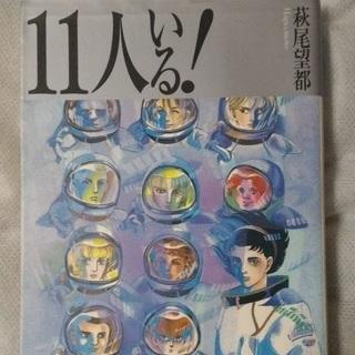 11人いる!(文庫コミック)萩尾 望都