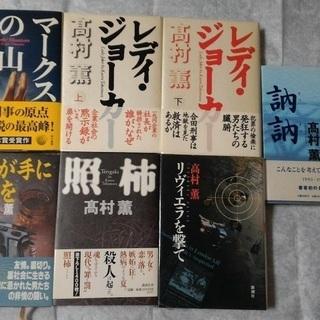 高村薫 単行本小説セット
